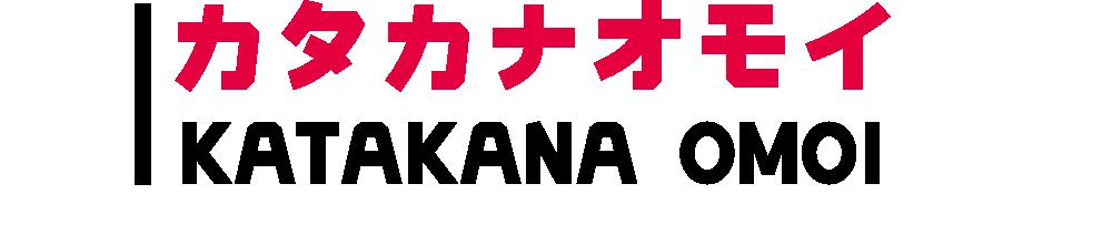 katakana_omoi_font_1alt